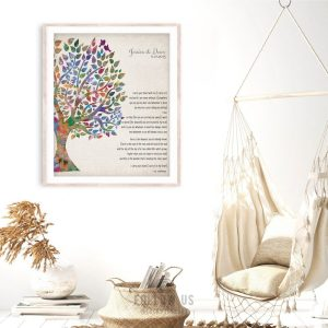 Watercolor Wedding Tree E.E. Cummings Poetry Carry Your Heart Personalized Tin 10 Year Anniversary Gift #1276